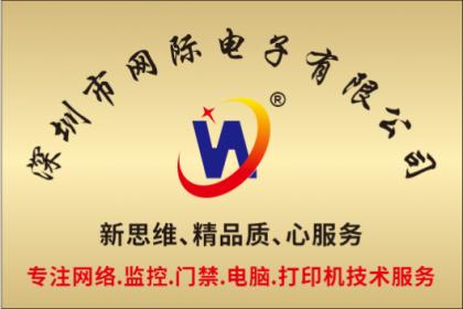 深圳市网际电子有限公司欢迎您