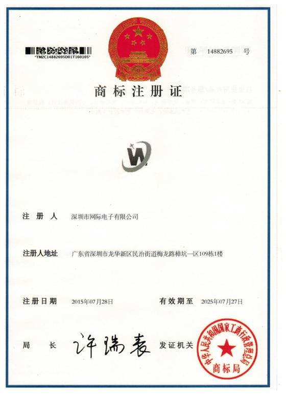 网际电子有限公司硬件WJ图形商标证书.jpg