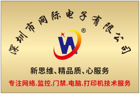 深圳市网际电子有限公司.png