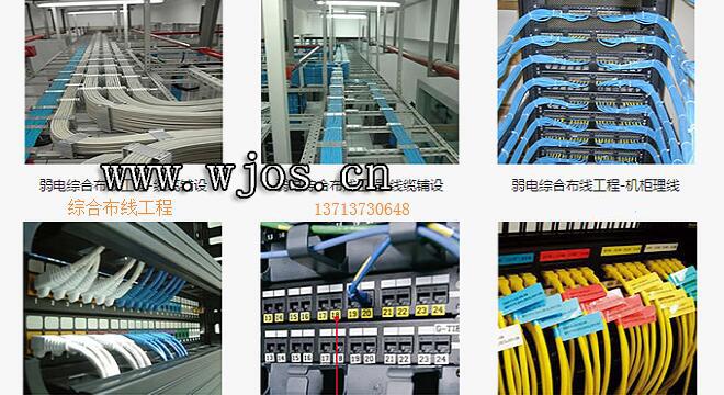 深圳南山区前海后海工位智能覆盖综合布线公司 南山区智能办公网络施工.jpg
