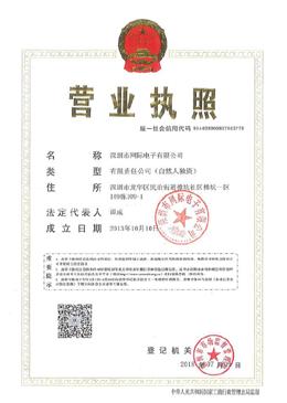 深圳市网际电子有限公司营业执照