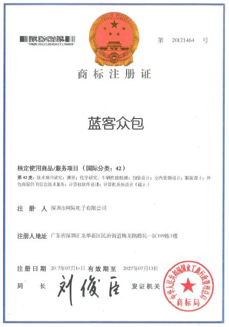 网际电子有限公司蓝客从包文字商标证书.png