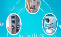 深圳安装网络监控 维修网络监控公司