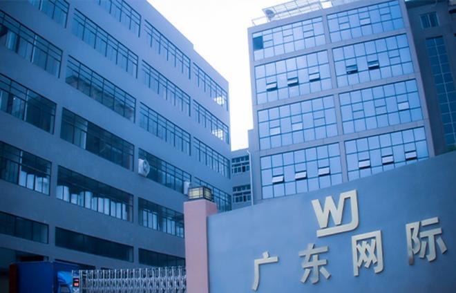 深圳市网际电子有限公司.jpg
