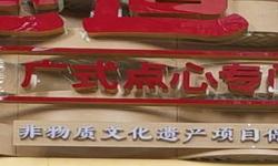 安装监控系统-背景音乐系统安装 深圳福田区包道广式点心专门店